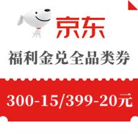 京东优惠券,全民福利金可兑换10-20元全品类优惠券
