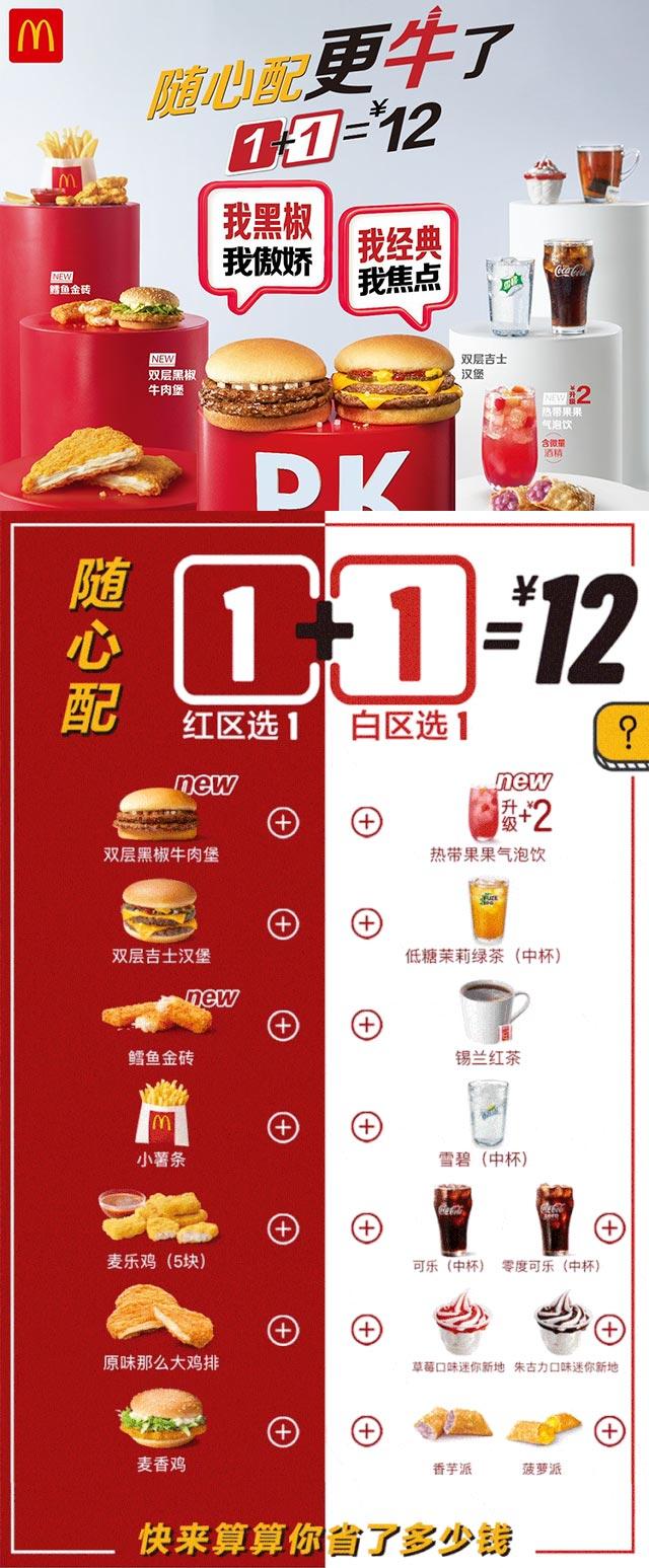 麦当劳随心配1+1=12元,+2元购买热带果果气泡饮