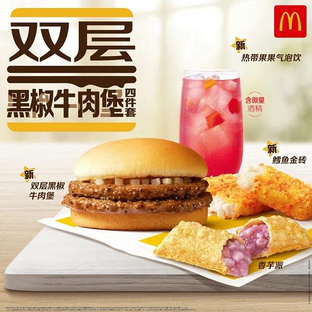 麦当劳双层黑椒牛肉堡四件套 3款新品+1枚香芋派 优惠价26元