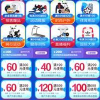 京东优惠券,运动户外超品日领40-200元优惠券