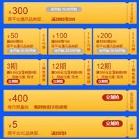苏宁优惠券,手机焕新季领抢50-300元优惠券