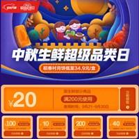 京东优惠券,中秋生鲜超级品类日领20-200元优惠券