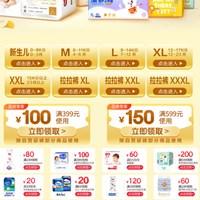 京东优惠券,品质尿裤领100-150元优惠券