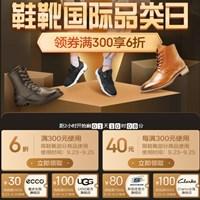 京东优惠券,鞋靴国际品类日领6折优惠券