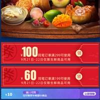 京东优惠券,中秋家节生鲜领60-100元优惠券