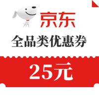 京东优惠券,双11领25全品类优惠券,速度领取!