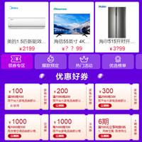 苏宁优惠券,家电双11定金至高抵千元,领100-300元优惠券