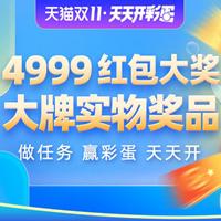 天猫双11彩蛋,最高4999元红包大奖,大牌实物奖品