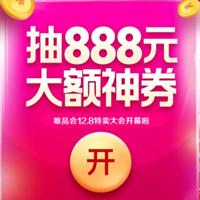 唯品会优惠券,12.8特卖大会开幕,抢888元超级红包