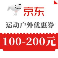 京东优惠券,运动户外领100-200元优惠券