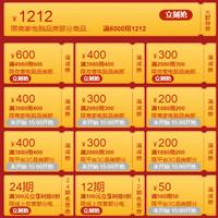 苏宁优惠券,电脑年终狂欢抢200-1212元优惠券