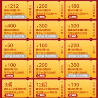 苏宁优惠券,手机双12开门红抢1212元优惠券
