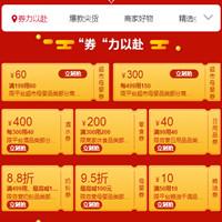 苏宁优惠券,超市开门红领10-400元优惠券