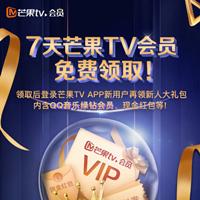 芒果TV优惠券,免费领取7天VIP会员