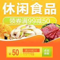 天猫超市休闲食品优惠券,满99减50元优惠券
