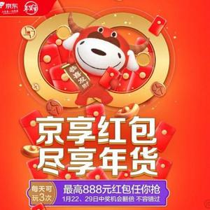 京东年货节红包:最高可领888元红包