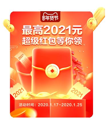 天猫年货节红包,最高2021元