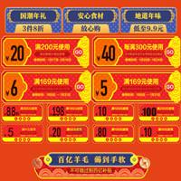 京东优惠券,生鲜领每满300-40元优惠券,领199-198元优惠券