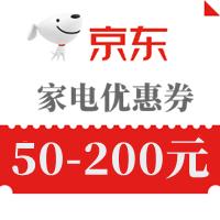 京东优惠券,家电领50-200元优惠券