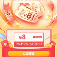 京东优惠券,200-8元全品类优惠券