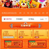 苏宁优惠券,苏宁超市抢199-100元优惠券