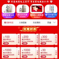 苏宁优惠券,家电新年焕新购领100-1000元优惠券