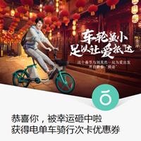 青桔电单车优惠券,7折骑行优惠券