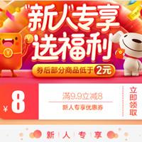 京东新人福利,满9.9减8元全品类优惠券