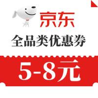 京东4月优惠券,5-8元全品类优惠券免费领取