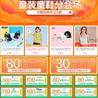 京东优惠券,童装童鞋每满200-30,领400-80元优惠券