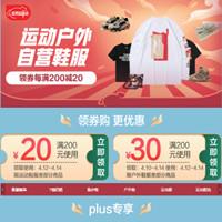 京东优惠券,运动鞋服领每满200-30元优惠券