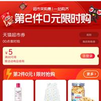 天猫超市红包,5元全品类通用红包