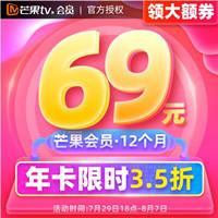 芒果TV年卡限时3.5折