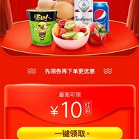 美团商超生鲜8月红包,免费领最高10元红包