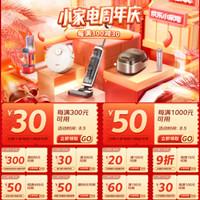 京东优惠券,小家电周年庆领每满300-30元优惠券