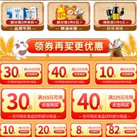 京东食品饮料优惠券,满169-30、229-40元优惠券
