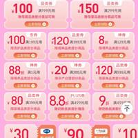 京东母婴超级品类日,领199-100元优惠券